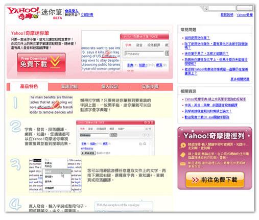 迷你笔下载页面设计与制作相关连结 &nbsp